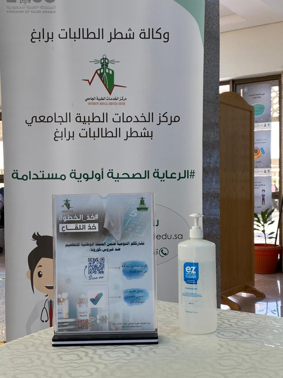مركز الخدمات الطبية الجامعي